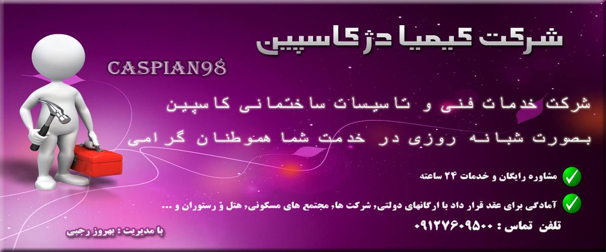 لوله بازکنی تهران | تخلیه چاه تهران | حفر چاه فاضلاب 09127609500
