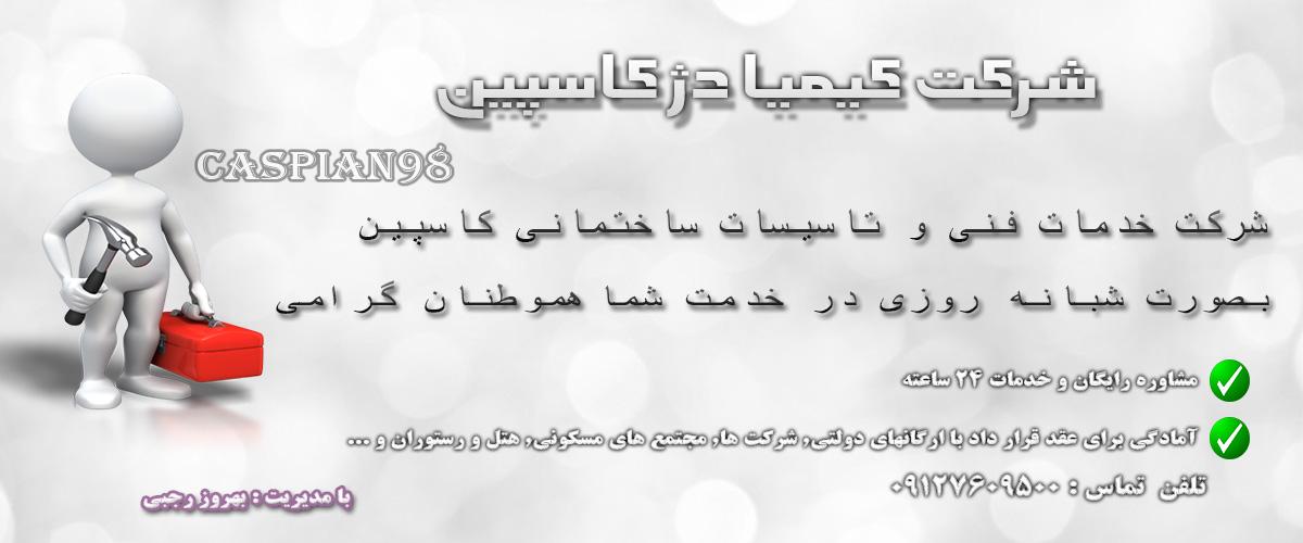 لوله بازکنی و تخلیه چاه تهران | حفر چاه فاضلاب تهران 0912760950 | لوله بازکنی پاسداران